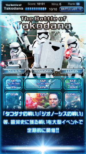 Androidアプリ「STAR WARS™: FORCE COLLECTION」のスクリーンショット 4枚目