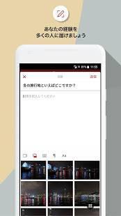 Androidアプリ「Quora」のスクリーンショット 5枚目