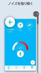 Androidアプリ「Petralex - 補聴器, 聴力検査, 聴力」のスクリーンショット 3枚目