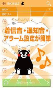 Androidアプリ「着メロ設定アプリ~くまモンと楽しむ着信音~/KUMATTO♪」のスクリーンショット 3枚目
