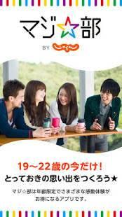 Androidアプリ「若者限定「0円(無料)」で感動体験できるアプリ、マジ部」のスクリーンショット 1枚目