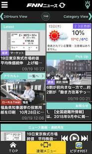 Androidアプリ「FNNニュース」のスクリーンショット 2枚目