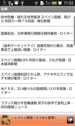 Androidアプリ「経済ニュース」のスクリーンショット 2枚目