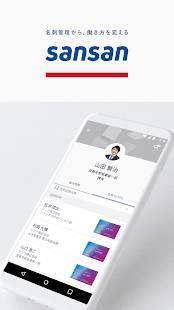 Androidアプリ「Sansan - 法人向け名刺管理サービス」のスクリーンショット 1枚目