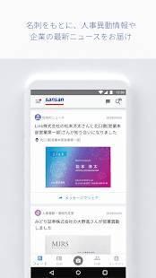 Androidアプリ「Sansan - 法人向け名刺管理サービス」のスクリーンショット 5枚目