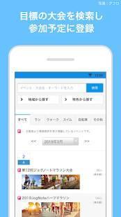 Androidアプリ「JogNote:GPSでランニングを記録する無料アプリ」のスクリーンショット 5枚目