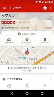 Androidアプリ「Yelp」のスクリーンショット 3枚目