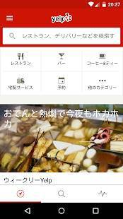 Androidアプリ「Yelp」のスクリーンショット 1枚目