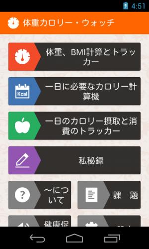Androidアプリ「体重カロリー・ウォッチ」のスクリーンショット 1枚目