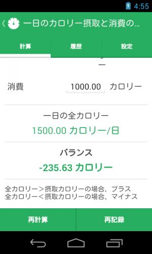 Androidアプリ「体重カロリー・ウォッチ」のスクリーンショット 4枚目