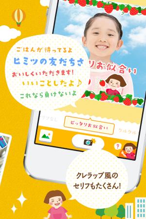 Androidアプリ「おかっパメラ ~おかっぱに変身!写真合成&加工カメラ~」のスクリーンショット 4枚目