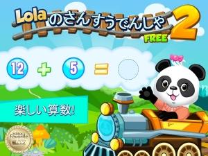 Androidアプリ「Lolaのさんすうでんしゃ2 FREE」のスクリーンショット 1枚目