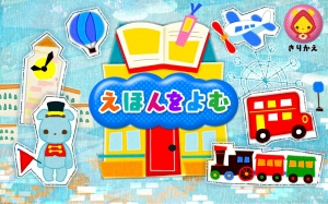 Androidアプリ「ファミリーえほん」のスクリーンショット 3枚目