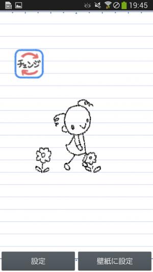 Androidアプリ「パラパラ漫画」のスクリーンショット 1枚目