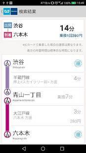 Androidアプリ「Tokyo Subway Navigation」のスクリーンショット 2枚目