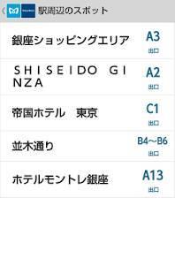 Androidアプリ「Tokyo Subway Navigation」のスクリーンショット 5枚目