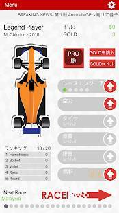 Androidアプリ「APEX Race Manager 2019」のスクリーンショット 1枚目