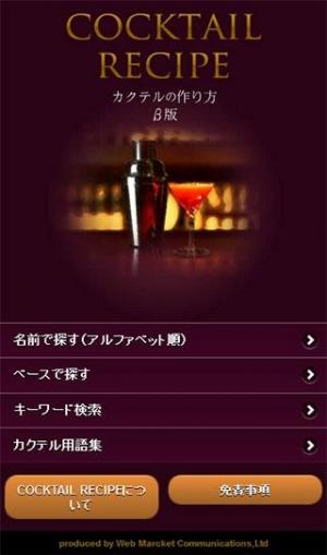 Androidアプリ「カクテルレシピ カクテルの作り方(ベータ版ver2)」のスクリーンショット 1枚目
