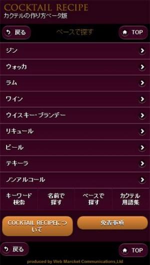 Androidアプリ「カクテルレシピ カクテルの作り方(ベータ版ver2)」のスクリーンショット 2枚目