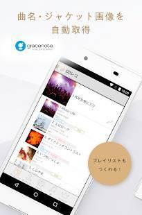 Androidアプリ「CDレコ」のスクリーンショット 4枚目