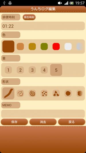 Androidアプリ「うんちメモ」のスクリーンショット 4枚目