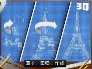 Androidアプリ「Blueprint 3D FREE」のスクリーンショット 1枚目
