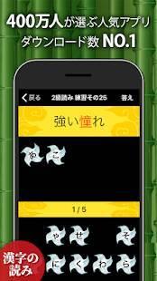 Androidアプリ「漢字検定・漢検漢字トレーニング(無料版)」のスクリーンショット 2枚目
