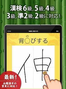 Androidアプリ「漢字検定・漢検漢字トレーニング(無料版)」のスクリーンショット 5枚目