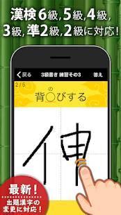 Androidアプリ「漢字検定・漢検漢字トレーニング(無料版)」のスクリーンショット 1枚目