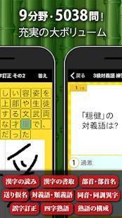 Androidアプリ「漢字検定・漢検漢字トレーニング(無料版)」のスクリーンショット 3枚目