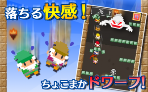 Androidアプリ「ちょこまかドワーフ!」のスクリーンショット 1枚目