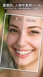 Androidアプリ「PhotoDirector – 写真加工 & 画像編集アプリ」のスクリーンショット 4枚目