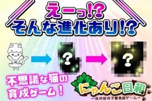 Androidアプリ「にゃんこ日和〜ほのぼの子猫育成ゲーム〜」のスクリーンショット 1枚目