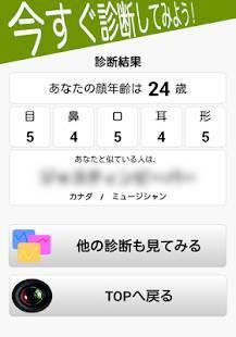 Androidアプリ「顔年齢診断カメラ」のスクリーンショット 3枚目