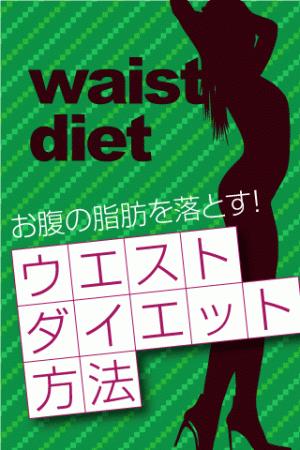 Androidアプリ「お腹の脂肪を落とすダイエット方法!ウエスト引き締めに効果的」のスクリーンショット 1枚目