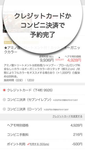 Androidアプリ「最大90%オフ!どこよりも安い美容室予約アプリ hairmo」のスクリーンショット 4枚目