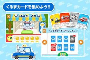 Androidアプリ「はたらくくるまゴーゴー 2歳から遊べる幼児・子供知育アプリ」のスクリーンショット 5枚目