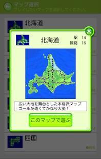 Androidアプリ「ボードゲーム 鉄道王NEO」のスクリーンショット 5枚目
