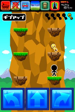 Androidアプリ「崖ジャンプ」のスクリーンショット 4枚目