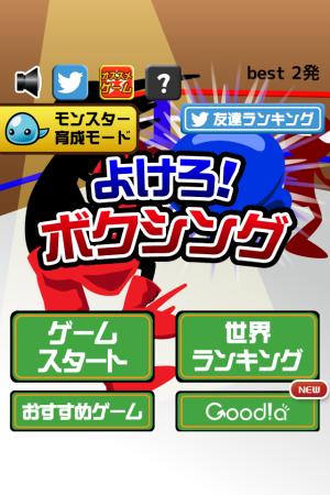 Androidアプリ「よけろ!ボクシング」のスクリーンショット 4枚目