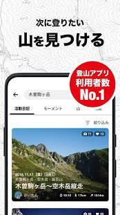 Androidアプリ「YAMAP / ヤマップ | シェアNo.1登山GPSアプリ」のスクリーンショット 4枚目