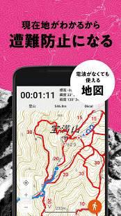 Androidアプリ「YAMAP / ヤマップ | 登山を安全に楽しむGPSアプリ」のスクリーンショット 3枚目