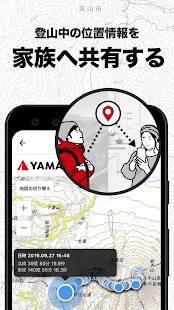 Androidアプリ「YAMAP / ヤマップ | シェアNo.1登山GPSアプリ」のスクリーンショット 3枚目
