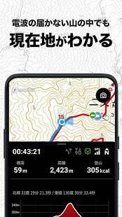 Androidアプリ「YAMAP / ヤマップ | シェアNo.1登山GPSアプリ」のスクリーンショット 2枚目