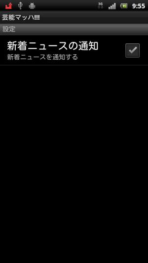 Androidアプリ「芸能マッハADDON5月号」のスクリーンショット 5枚目