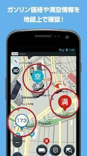 Androidアプリ「ゼンリンいつもNAVI [ドライブ]-本格カーナビで渋滞回避」のスクリーンショット 5枚目
