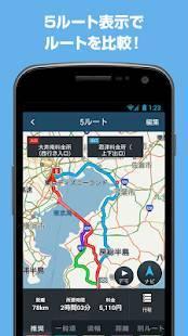 Androidアプリ「ゼンリンいつもNAVI [ドライブ]-本格カーナビで渋滞回避」のスクリーンショット 2枚目