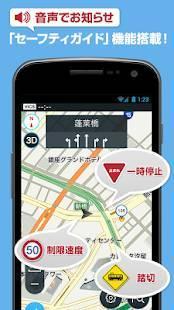 Androidアプリ「ゼンリンいつもNAVI [ドライブ]-本格カーナビで渋滞回避」のスクリーンショット 4枚目