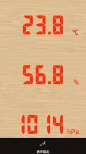 Androidアプリ「温湿気圧計(温度、湿度、気圧計) Free」のスクリーンショット 2枚目