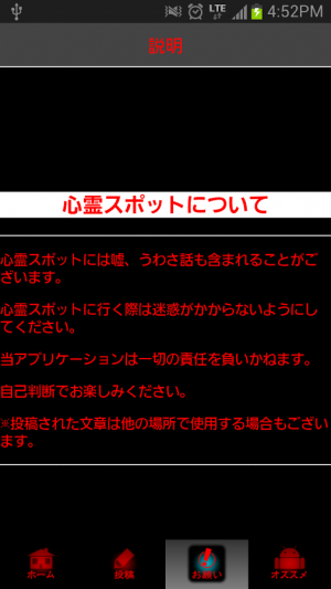 Androidアプリ「【恐怖体験】心霊スポット」のスクリーンショット 4枚目